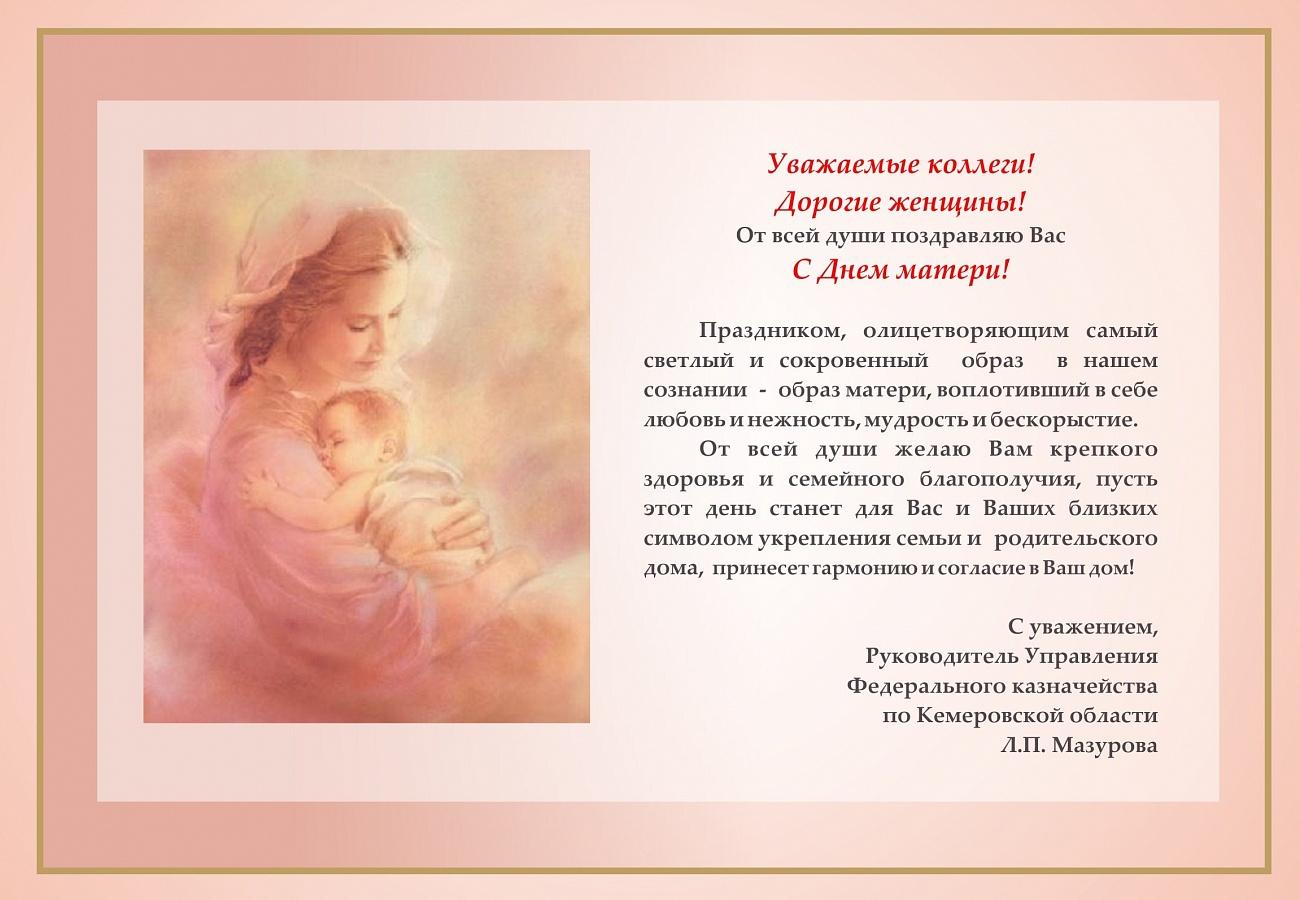 Поздравления на день матери коллеге