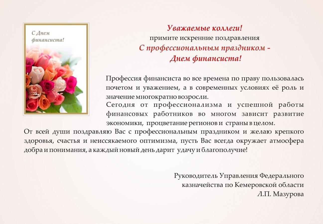 Поздравление с главы региона с днём рождения