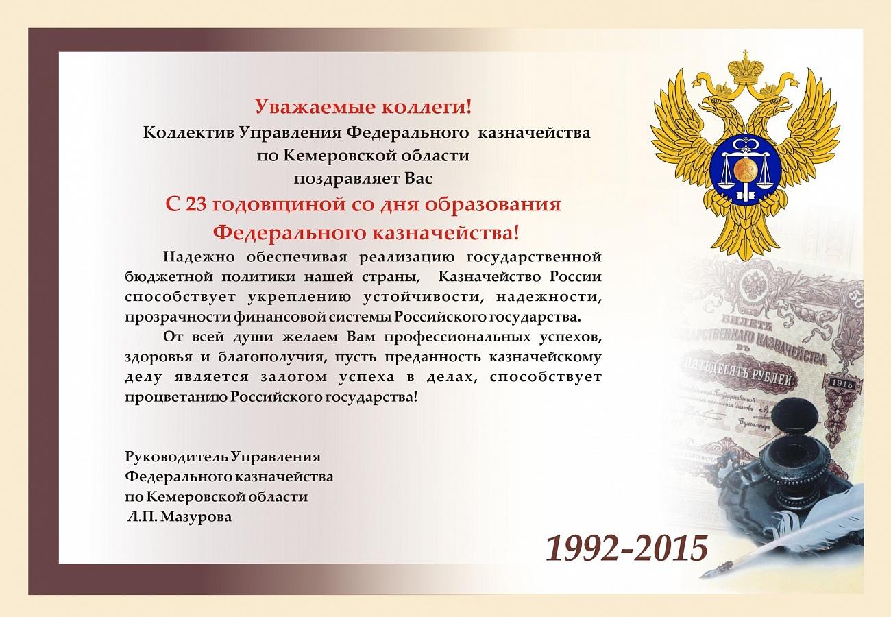 Поздравление директору департамента образования с днем рождения 61